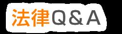 法律Q&A