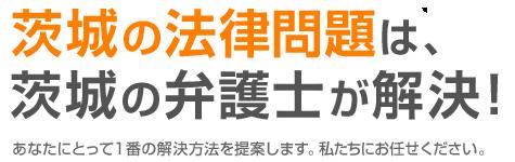 茨城の法律問題は、茨城の弁護士が解決!