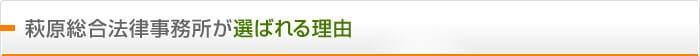 萩原総合法律事務所が選ばれる理由